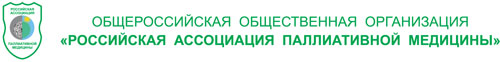 Russian Association of Palliative Medicine