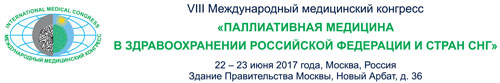 VIII Congress - 2017 - Palliative Medicine in Health Care of the Russian Federation and CIS Countries